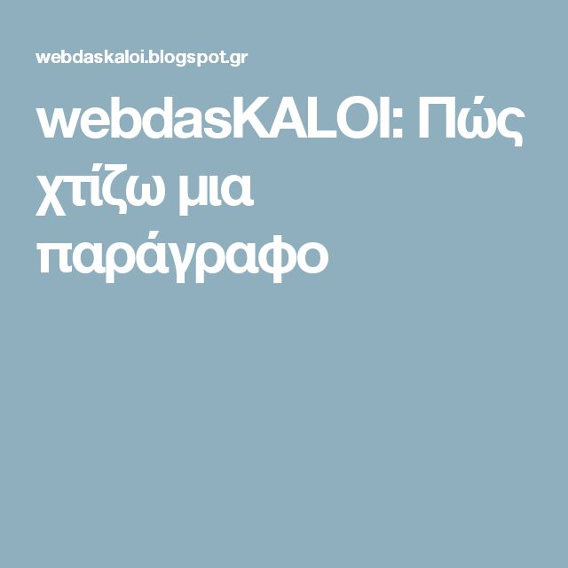 webdasKALOI: Πώς χτίζω μια παράγραφο