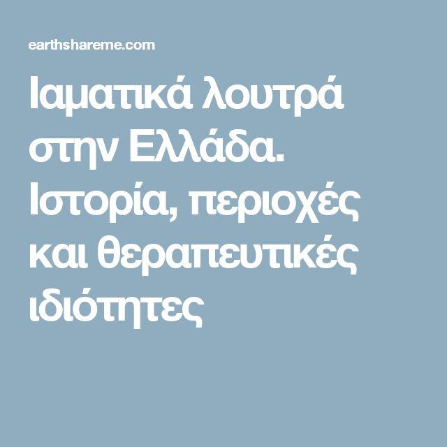 Ιαματικά λουτρά στην Ελλάδα. Ιστορία, περιοχές και θεραπευτικές ιδιότητες