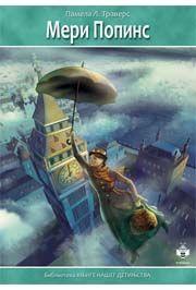 Knjiga: MERI POPINS, Autor: Pamela L. Travers , ISBN: 9788660892623  | Naslovna strana | Knjižare Vulkan