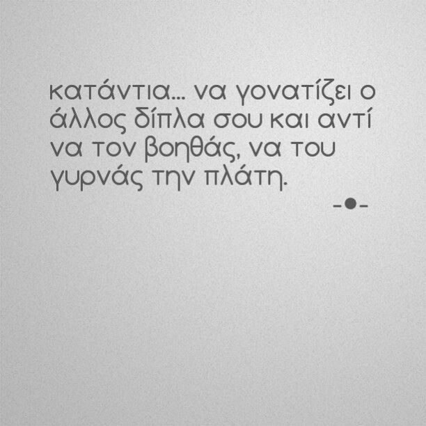#quotes #greece #greek