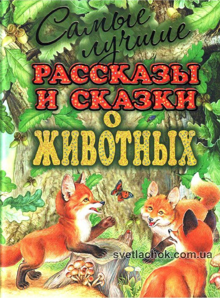 Эта книга-сборник самых лучших сказок и рассказов о животных. Большая, яркая, красочная, животные переданны художником , как живые.