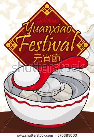 Poster with delicious tangyuan served in a bowl with boiling water ready to be eaten in Yuanxiao celebration (written in traditional Chinese, also called Lantern Festival).