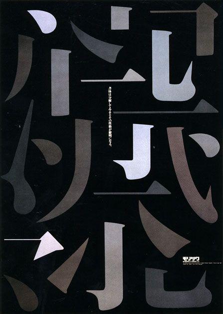 Japanese Typographic Poster: Ikko Tanaka. Graphic Master. 1993