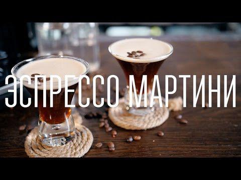Эспрессо мартини [Cheers! | Напитки] - YouTube