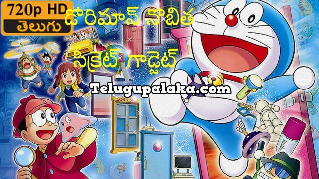 Doraemon The Movie Nobita's Secret Gadget Museum (2013) 720p