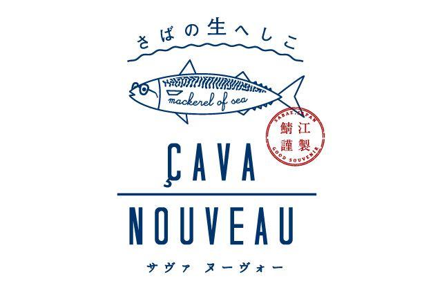 さばの生へしこ Çava Nouveau(サバヌーヴォー)