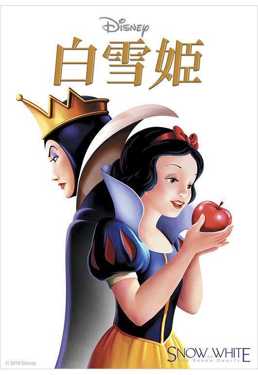 1937年に ディズニー が映画映画化した 白雪姫のイラスト