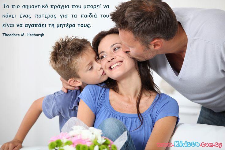 Το πιο σημαντικό πράγμα που μπορεί να κάνει ένας πατέρας για τα παιδιά του είναι να αγαπάει τη μητέρα τους. (Theodore M. Hesburgh)