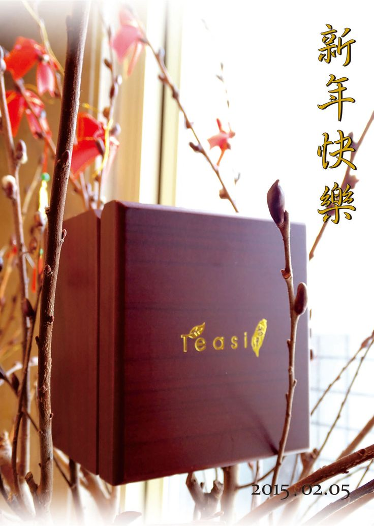 【台灣TEASI‧#尾牙】你的伴手禮準備好了嗎?  最近大家都陸陸續續開始舉辦尾牙了吧! 希望大家都可以Lucky抽到想要的 #獎品 跟 #紅包 唷ˇ◡ˇღ  話說再過不到半個月,#農曆新年 就要到囉! #Teasi台灣茶 吉日起推出【小確幸】系列禮盒, 祝福您 新的一年 茶來吉祥,幸福滿盈,健康富貴~✿  更多 #健康 in www.teasi.tw 網路商店:http://www.teasi.tw/product_all.php ※即刻 #加入會員,#免費!還享有 #吉祥價格 唷!Go~Go~