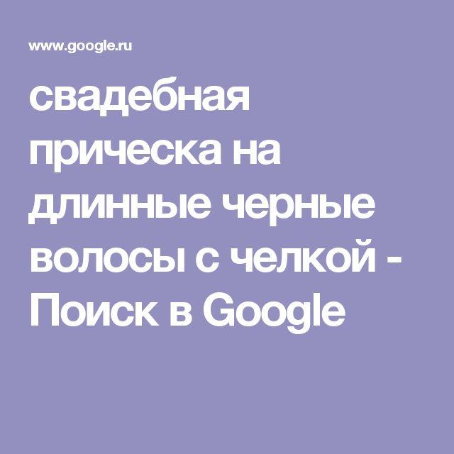 свадебная прическа на длинные черные волосы с челкой - Поиск в Google