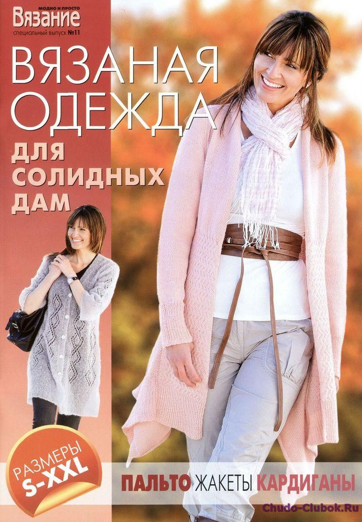 Вязаная одежда для солидных дам 2010-01   ЧУДО-КЛУБОК.РУЧУДО-КЛУБОК.РУ