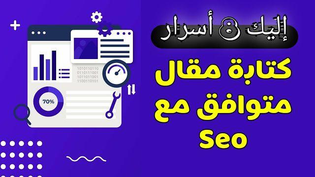 اطلس للتقنية 8 أسرار لتعلم كتابة مقال متوافق مع السيو قواعد ا Google Seo Seo