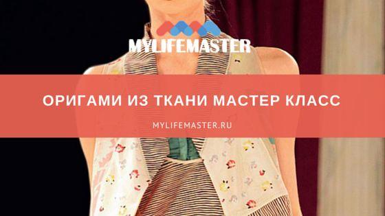 Оригами из ткани мастер класс на сайте Mylifemaster.ru Из этого простого мастер класса ты узнаешь, как сделать оригами из ткани. Всё просто!