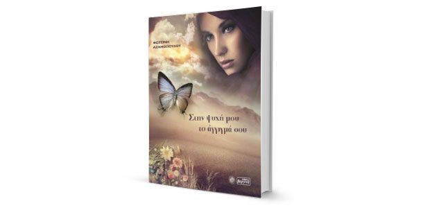 """#Φωτεινή_Αζαμοπούλου: «Στην ψυχή μου το άγγιγμά σου» κριτική της Ελένης Σαραντίτη """"Αυτή την ανθρώπινη διαδρομή ξετυλίγει στα βιβλία της η Φωτεινή Αζαμοπούλου. Με ζωντάνια αλλά και περίσκεψη. Και αυτά, σε μια γλώσσα ζωηρή, σύγχρονη, όπου σμίγει με την παλαιότερη, ίσως διότι ο μοντέρνος τρόπος ζωής και τα διλήμματα του χθες είναι πολύ κοντινά, ίδια σχεδόν, πρόκειται για τα προαιώνια, τα παντοτινά, υπάρχουν δε όσο θα υπάρχουν άνθρωποι και όσο το όνειρο γυρεύει να φωλιάσει σε μια καρδιά, σε μια…"""