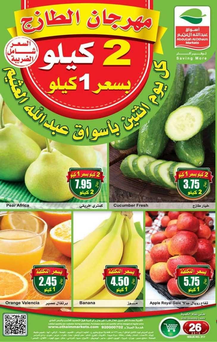 عروض اسواق العثيم اليوم الاثنين 9 رجب 1439 مهرجان الطازج Food Snack Recipes Snacks