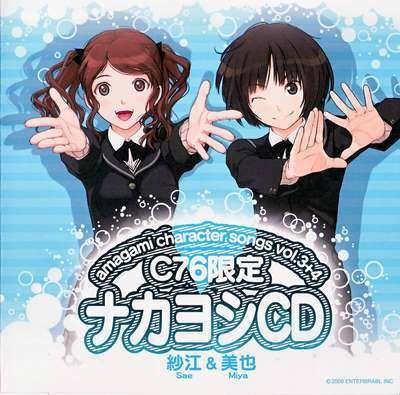 Amagami Character Song Vol.3+4 Sae & Miya C76-Exclusive Friend CD