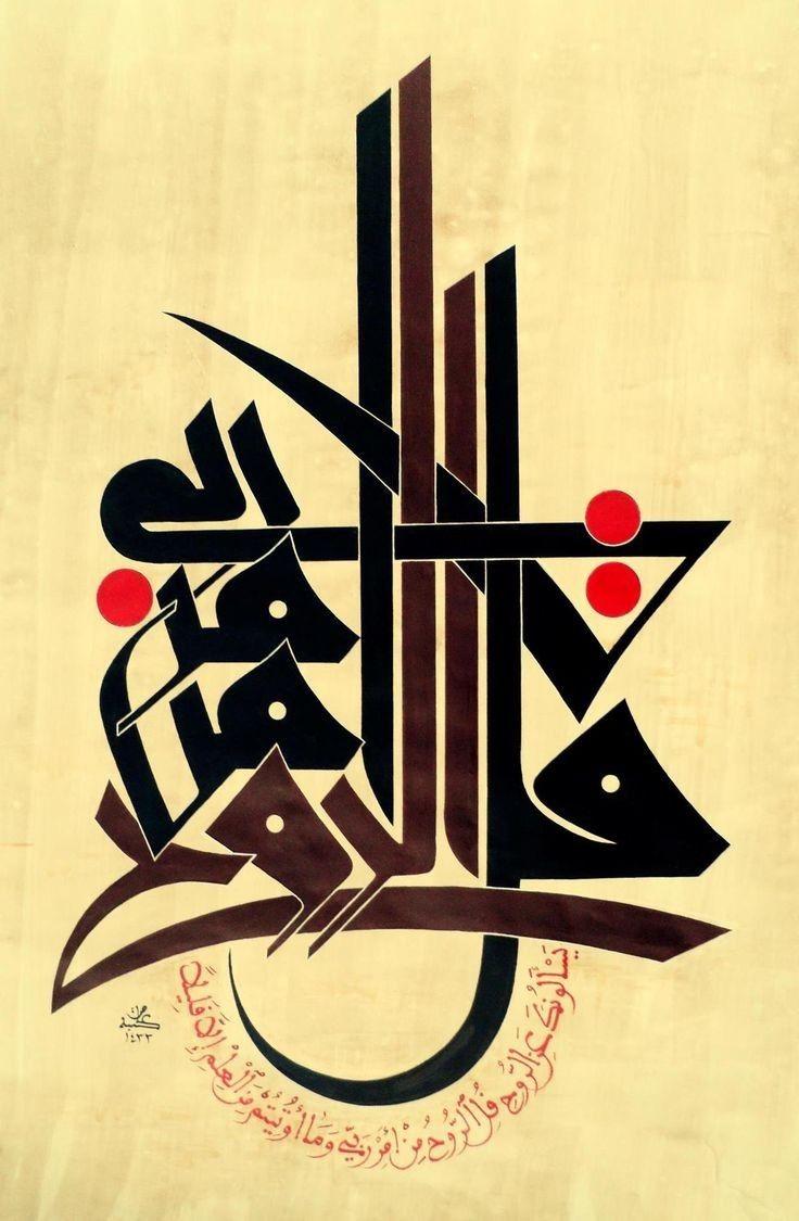 Pin Oleh Adam Malik Di Kaligrafi Islam Turki Seni Kaligrafi Seni Lukisan