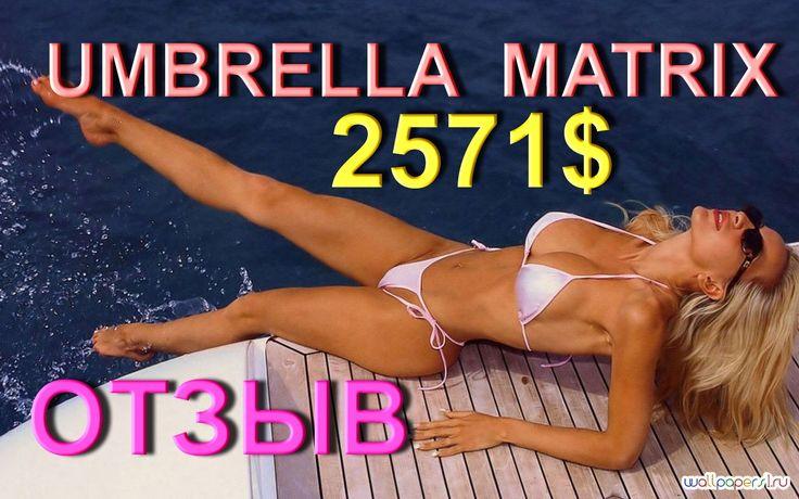 Умножай свои доходы.Umbrella Matrix КАК, ВЛОЖИВ 5$, ЗАРАБОТАТЬ 400 $ И БОЛЕЕ УЖЕ В ПЕРВЫЙ МЕСЯЦ! https://umbrella-matrix.com/register/referral/igorglagoleffyandexru/-моя рефиральная ссылка https://youtu.be/KXtgtripDIQ --URL видео https://youtu.be/LMoU9OBoQVw  -URL видео