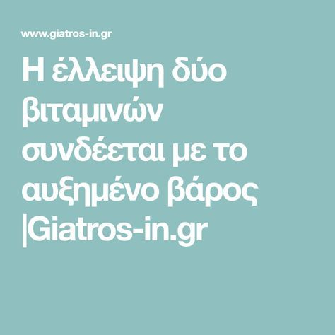 Η έλλειψη δύο βιταμινών συνδέεται με το αυξημένο βάρος |Giatros-in.gr