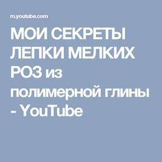 МОИ СЕКРЕТЫ ЛЕПКИ МЕЛКИХ РОЗ из полимерной глины - YouTube