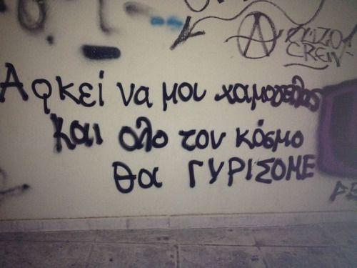 greek wall