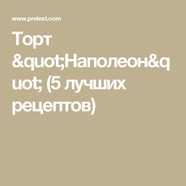 """Торт """"Наполеон"""" (5 лучших рецептов)"""