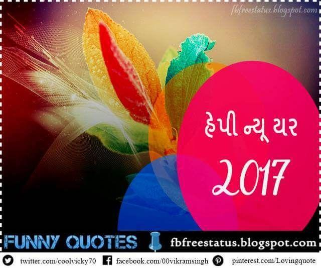 Happy new year Wishes in Gujarati language