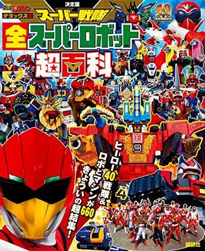 決定版 スーパー戦隊 全スーパーロボット超百科 (テレビマガジンデラックス)   講談社 https://www.amazon.co.jp/dp/4063048462/ref=cm_sw_r_pi_dp_x_2onoybTFD5A4A