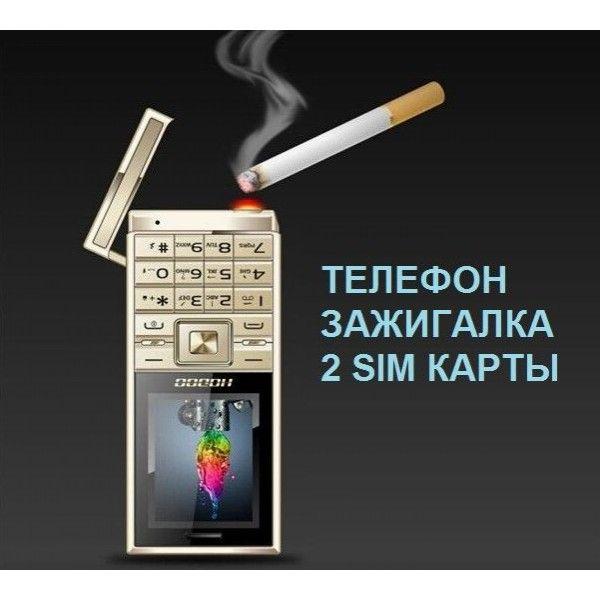 Мини Телефон Зажигалка 2SIM карты