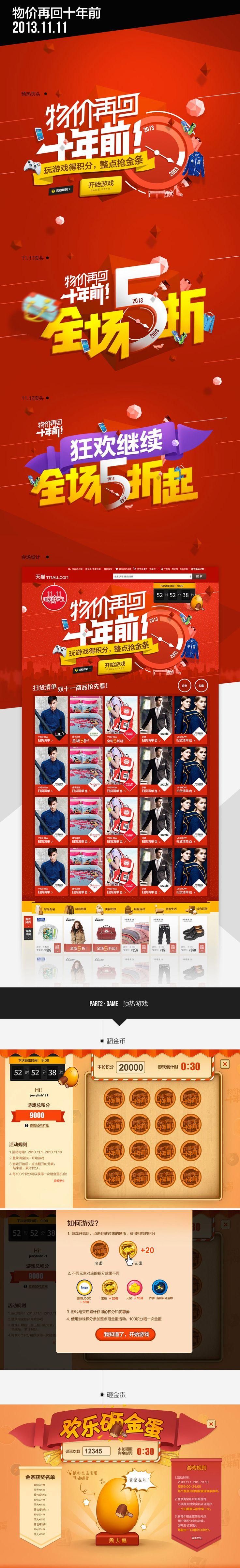 物价在回十年前头图文字设计,来源自黄蜂网http://woofeng.cn/