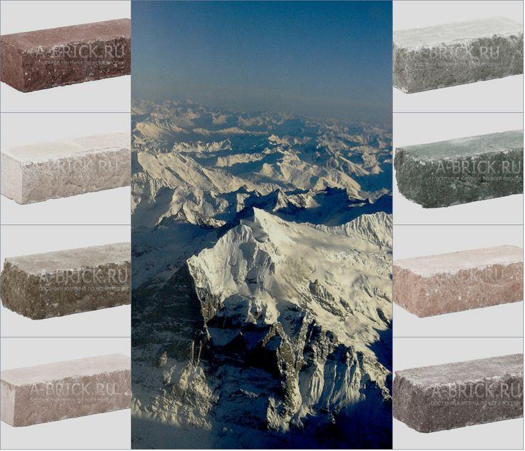 Выше гор могут быть только горы...кирпич от завода Альпы http://www.a-brick.ru/brickmakers/factory/A7FC3BF8/alpy-evrokirpich-g-novosibirsk