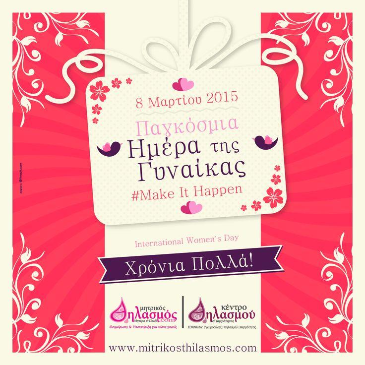 Στις 8 Μαρτίου, κάθε χρόνο, εορτάζεται η Παγκόσμια Ημέρα της Γυναίκας (διεθνής ημέρα των δικαιωμάτων των γυναικών).  Χρόνια Πολλά σε όλου του κόσμου τις γυναίκες!!  Περισσότερα: http://www.mitrikosthilasmos.com/2015/03/imera-tis-gynaikas.html