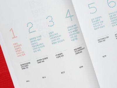 (주)디자인인트로 » (주)디자인인트로 #목차 #index #contents