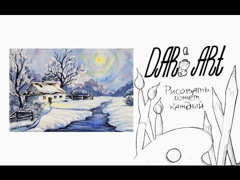 Как нарисовать зимний пейзаж акварелью! #Dari_Art - YouTube