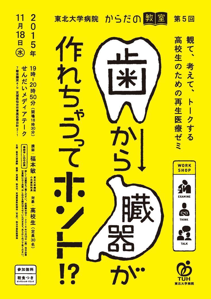 東北大学病院「歯から臓器が作れちゃうってホント!?」ゼミのポスター 2015.11|design, graphic, poster, yellow, flat, monochromatic