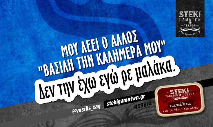 Μου λέει ο άλλος @vasilis_tag - http://stekigamatwn.gr/s3614/