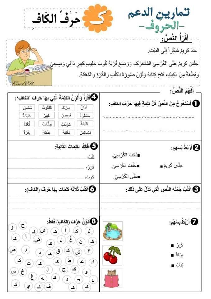 تمارين رائعة عن الحروف موارد المعلم Learn Arabic Alphabet Arabic Alphabet For Kids Learn Arabic Online