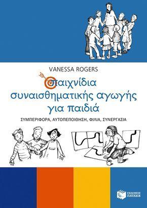 Παιχνίδια συναισθηματικής αγωγής για παιδιά: Συμπεριφορά, αυτοπεποίθηση, φιλία, συνεργασία