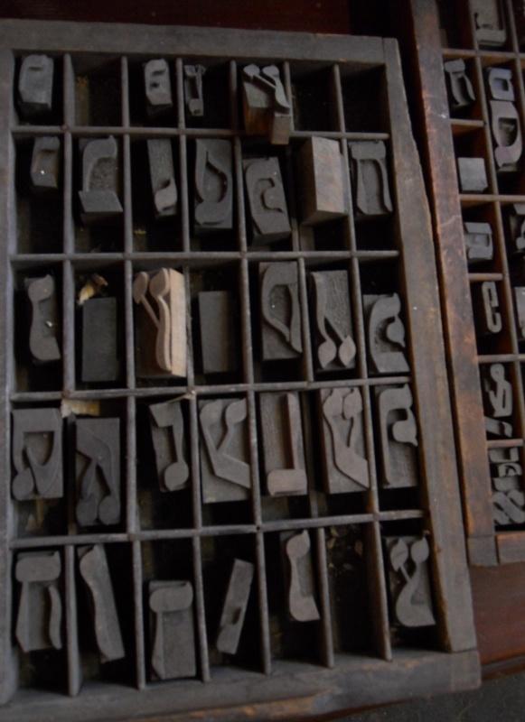 hebrew letter press type