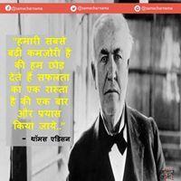 # quotes #bestquotes #motivational #inspirational #amazing #samacharnama