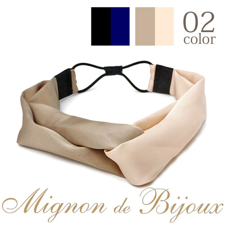 【楽天市場】ヘアアクセサリー レディース 激安 300円 アクセサリー幅広サテンクロスターバン[Mignon de Bijoux][ミニョンドゥビジュー]:Mignon de Bijoux
