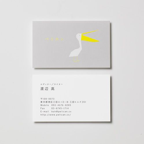 名刺/ペリカン