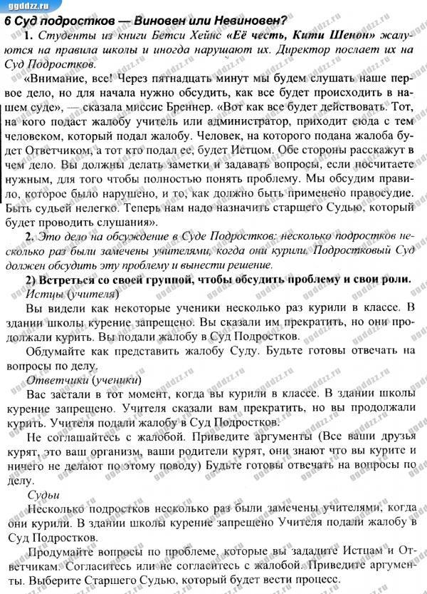 Рабочая программа по русскому языку 2 класс 2018-2018 фгос зеленина