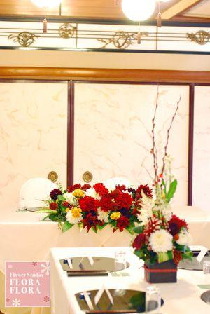 料亭でのご披露宴 紅白のダリア和装花 浅草茶寮一松さまへ : FLORAFLORA*precious flowers*ウェディングブーケ会場装花&フラワースクール*
