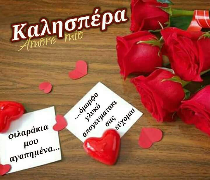 Kalispera In Greek Letters