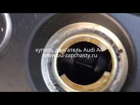 купить двигатель audi a4