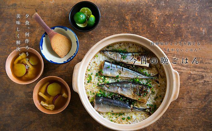 サンマの土鍋ご飯の作り方・レシピ | 暮らし上手