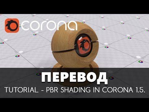 Перевод - Tutorial - PBR Shading in Corona 1.5. ( Создание материалов ) - YouTube