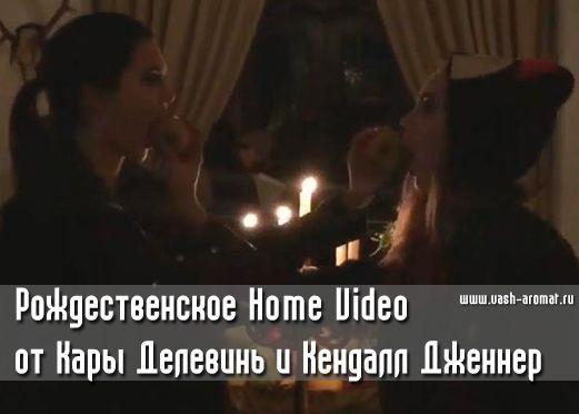 Рождественское видео от Кары Делевинь и Кендалл Дженнер - 26 Декабря 2014. #HomeVideo #vasharomatrufashion #model
