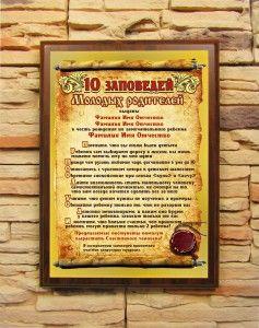 Подарочный диплом (плакетка) *10 заповедей молодых родителей* - фото